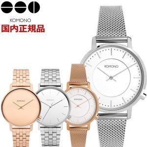 KOMONO コモノ 腕時計 HARLOW SILVER MESH ハーロウ メンズ・レディース/ユニセックス KOM-W4110 KOM-W4111 KOM-W4128 KOM-W4129|bellmart