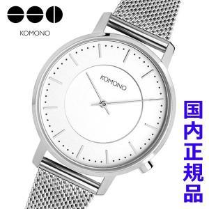 KOMONO コモノ 腕時計 HARLOW SILVER MESH ハーロウ シルバー メッシュ メンズ・レディース/ユニセックス KOM-W4111|bellmart