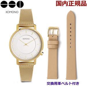 KOMONO コモノ 腕時計 HARLOW ハーロウ ゴールド メッシュ 交換ベルト付 レディース KOM-W4120|bellmart