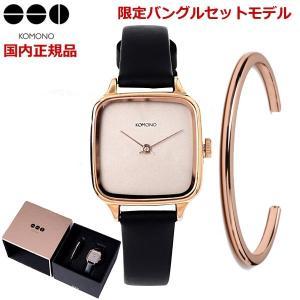 【クリスマス限定バングルセットモデル】KOMONO コモノ 腕時計 KATE ローズゴールド FOR HER KOM-W4260|bellmart