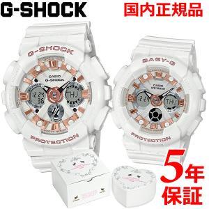 CASIO カシオ G-SHOCK LOVER'S COLLECTION 2020 LOV-20A-7AJR 【国内正規品】|bellmart