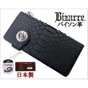 ビザール Bizarre マーベラスパイソン ロングウォレット 長財布 蛇コンチョ コブラドロップハンドル ブラック LWP039BK-DHS|bellmart