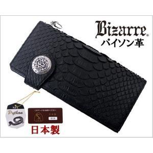 ビザール Bizarre マーベラスパイソン ロングウォレット 長財布 bマークコンチョ ロゴ入りドロップハンドル ブラック LWP038BK-DHL|bellmart