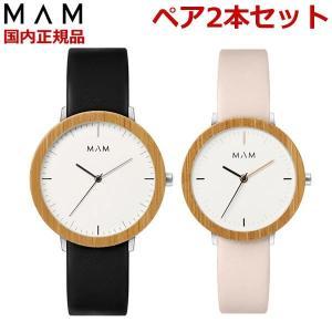 MAM ORIGINALS マム ペアウォッチ(2本セット)木製腕時計 メンズ ウッドウォッチ バンブー/竹メンズ & レディース Ferra MAM624 MAM631|bellmart