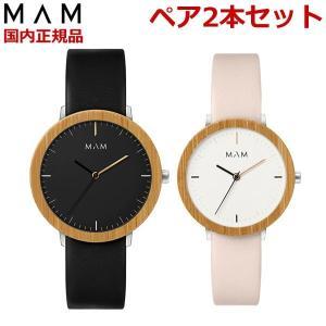 MAM ORIGINALS マム ペアウォッチ(2本セット)木製腕時計 メンズ ウッドウォッチ バンブー/竹メンズ & レディース Ferra MAM629 MAM631|bellmart