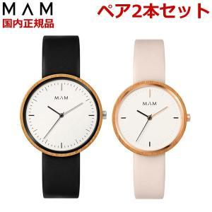 MAM ORIGINALS マム ペアウォッチ(2本セット)木製腕時計 メンズ ウッドウォッチ バンブー/竹メンズ & レディース Plano MAM644 MAM652|bellmart