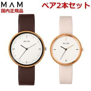MAM ORIGINALS マム ペアウォッチ(2本セット)木製腕時計 メンズ ウッドウォッチ バンブー/竹メンズ & レディース Plano MAM650 MAM652|bellmart