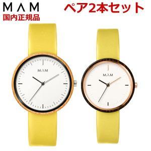 MAM マム ペアウォッチ(2本セット)腕時計 木製 時計 メンズ & レディース ウッドウォッチ バンブー/竹製 Plano イエロー MAM682 MAM662 bellmart