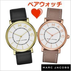 マークジェイコブス MARC JACOBS 腕時計 ペアウォッチ(2本セット)ロキシー ROXY 36mm ユニセックス・男女兼用サイズ MJ1532 MJ1533|bellmart