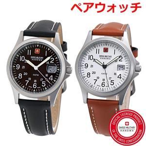 【ペアボックス付き】スイスミリタリー 腕時計 SWISS MILITARY ペアウォッチ(男女2本セット) クラシック オリジナル ユニセックス ML-2 ML-5|bellmart