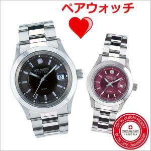 【ペアボックス付き】スイスミリタリー 腕時計 SWISS MILITARY ペアウォッチ(男女2本セット)エレガントプレミアム メンズ&レディース HANOWA ML-300 ML-310|bellmart