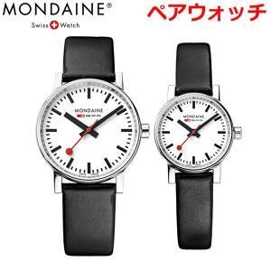 モンディーン MONDAINE ペアウォッチ(2本セット) エヴォ2 EVO2  腕時計 35mm & 26mm スイス国鉄鉄道ウォッチ MSE.35110.LB MSE.26110.LB bellmart