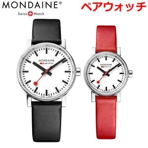 モンディーン MONDAINE ペアウォッチ(2本セット) エヴォ2 EVO2  腕時計 35mm & 26mm スイス国鉄鉄道ウォッチ MSE.35110.LB MSE.26110.LC|bellmart