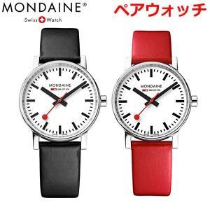 モンディーン MONDAINE ペアウォッチ(2本セット) エヴォ2 EVO2 腕時計 35mm ユニセックス ブラック & レッド スイス国鉄ウォッチ MSE.35110.LB MSE.35110.LC|bellmart
