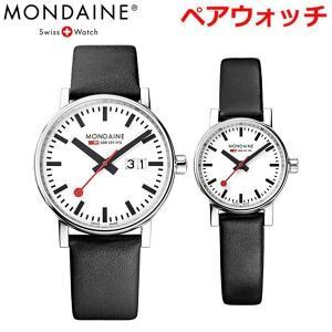モンディーン MONDAINE ペアウォッチ(2本セット) エヴォ2 EVO2  腕時計 40mm & 26mm スイス国鉄鉄道ウォッチ MSE.40210.LB MSE.26110.LB bellmart