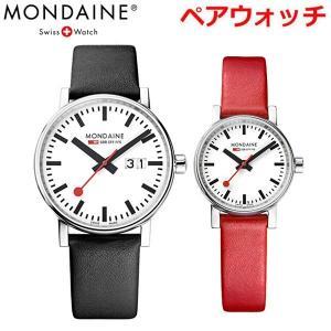 モンディーン MONDAINE ペアウォッチ(2本セット) エヴォ2 EVO2  腕時計 40mm & 26mm スイス国鉄鉄道ウォッチ MSE.40210.LB MSE.26110.LC bellmart