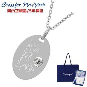 クロスフォーニューヨーク ダンシングストーン CROSSFOR NEW YORK  Dancing Stone Secret ネックレス/ペンダント・レディース シルバー925製 NYP-645 bellmart