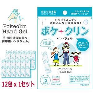 【安心の日本製 】アルコール洗浄ジェル ポケクリン 除菌消毒 ハンドジェル 携帯用(2ml×12包入り)|bellmart