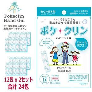 【2個セット 安心の日本製 】アルコール洗浄ジェル ポケクリン 除菌消毒 ハンドジェル 携帯用(2ml×12包入り)x 2セット 合計24包|bellmart