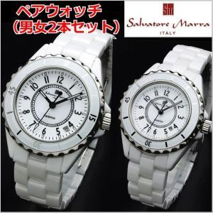 サルバトーレマーラ SALVATORE MARRA ペアウォッチ 腕時計 メンズ・レディース2本セット セラミック/ホワイト・アラビア数字 SM15120-SM15151-WHA|bellmart