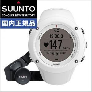 スント SUUNTO アンビット3 ラン ホワイト HR AMBIT3 RUN WHITE HR 心拍ベルト付モデル SS021259000|bellmart