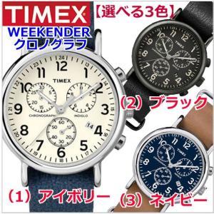 TIMEX タイメックス WEEKENDER ウィークエンダークロノグラフ 40mm TW2P62100 TW2P62200 TW2P62300 bellmart