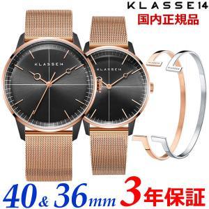 【ブレスレットプレゼント】KLASSE14 クラス14 クラスフォーティーン ペアウォッチ(2本セット)ディスコ ボランテ 40mm &36mm 腕時計 WDI19RB001M WDI19RB001W bellmart