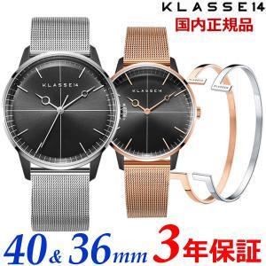 【ブレスレットプレゼント】KLASSE14 クラス14 クラスフォーティーン ペアウォッチ(2本セット)ディスコ ボランテ 40mm &36mm 腕時計 WDI19SB001M WDI19RB001W bellmart