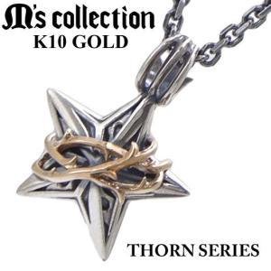 M's collection エムズコレクション ペンダント/ネックレス(チェーン付) THORN STAR PENDANT ソーン スター シルバー925 & K10ゴールド ・スモール X0296|bellmart