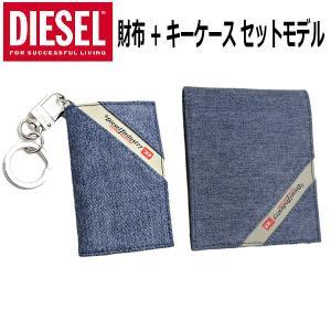 ディーゼル DIESEL 二つ折り財布 ショートウォレット & キーケースセットモデル デニム メンズ X05268 PS778 H382 X05270 PS778 H3820 bellmart