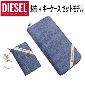ディーゼル DIESEL 長財布 ラウンドファスナーウォレット & キーケースセットモデル デニム メンズ X05271 PS778 H382 X05270 PS778 H3820 bellmart