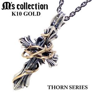 M's collection エムズコレクション ペンダント/ネックレス(チェーン付) THORN BRAMBLE CROSS シルバー925 & K10ゴールド XP-016|bellmart