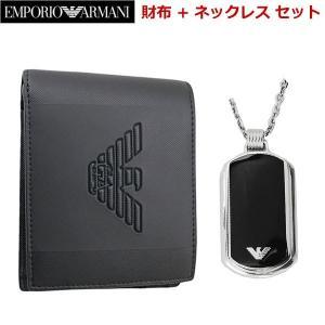 EMPORIO ARMANI (エンポリオ アルマーニ)2つ折財布 & ネックレス セットモデル Y4R165 YFE6J 81072 EGS1726040|bellmart
