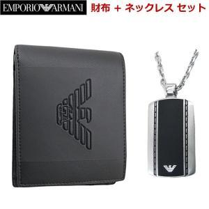 EMPORIO ARMANI (エンポリオ アルマーニ)2つ折財布 & ネックレス セットモデル Y4R165 YFE6J 81072 EGS1921040|bellmart