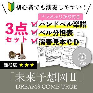 ハンドベル楽譜 未来予想図II DREAMS COME TRUE ドリカム ドレミふりがな付き楽譜と...