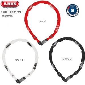 (ABUS) チェーンロック/ 1200 (600mm)ダイヤル番号タイプ 頑丈なチェーンを布で巻い...