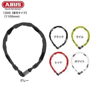 ABUS チェーンロック/ 1200 (1100mm)ダイヤル番号タイプ 頑丈なチェーンを布で巻いた...