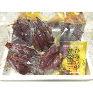 【送料無料】5袋セット  ひみつの黄蜜芋 甘太くんの焼芋 甘...