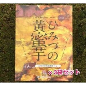 【送料無料】3袋セット  ひみつの黄蜜芋 甘太くんの焼芋 甘...