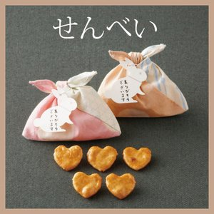プチギフト 結婚式 お菓子 退職 あづま袋(ハートせんべい)|bellsimple-kiratto