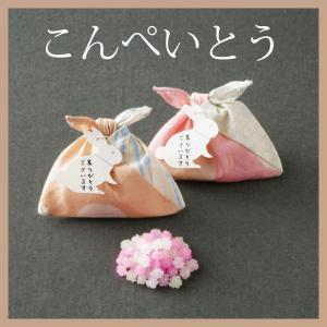 プチギフト 結婚式 お菓子 退職 あづま袋(こんぺいとう)|bellsimple-kiratto