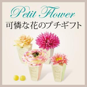 プチギフト 結婚式 お菓子 退職 プチフラワーマグネット(ハチミツレモン飴) 1個 bellsimple-kiratto