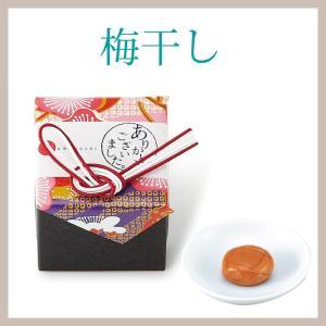 プチギフト 結婚式 お菓子 退職 はんなり(梅干し)1個|bellsimple-kiratto