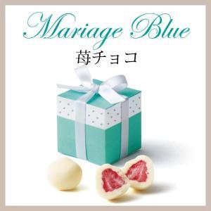 プチギフト 結婚式 お菓子 退職 マリアージュブルー(苺チョコ)1個 10月〜4月限定|bellsimple-kiratto