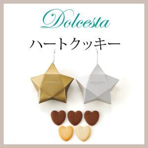 プチギフト 結婚式 お菓子 退職 DOLCESTA(ハートクッキー) 1個|bellsimple-kiratto