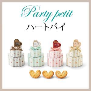 プチギフト 結婚式 お菓子 退職 パーティープチ(ハートパイミニ) 1個|bellsimple-kiratto