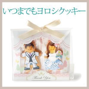プチギフト 結婚式 お菓子 いつまでもヨロシクッキー|bellsimple-kiratto