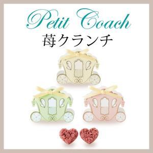 プチギフト 結婚式 お菓子 退職 プティ・コーチ(ハートクランチ)