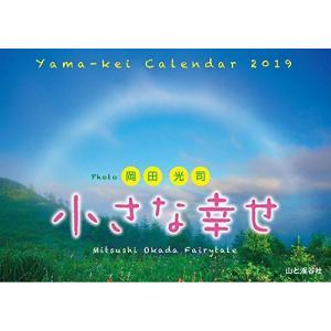 カレンダー2019 岡田光司 小さな幸せ (ヤマケイカレンダー2019)