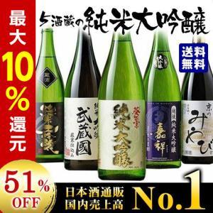 日本酒 純米大吟醸(驚きの51%OFF)特割!5酒蔵の純米大...